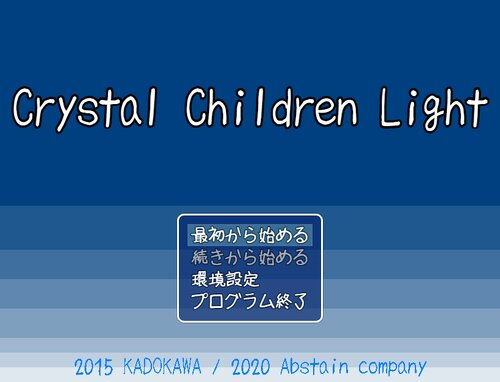 Crystal Children Light Game Screen Shots