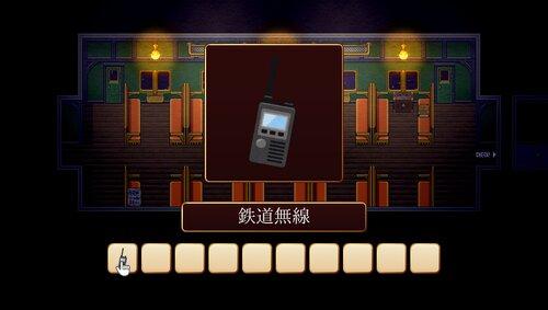 冥列車で行こう Game Screen Shot2