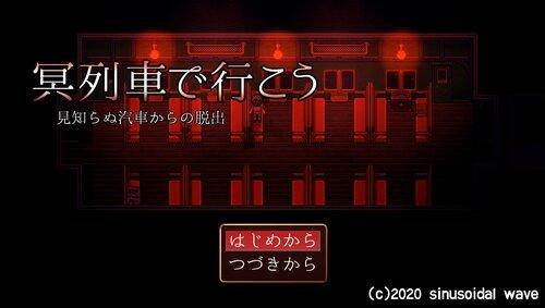 冥列車で行こう Game Screen Shots