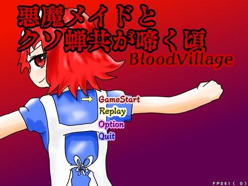 悪魔メイドとクソ蝉共が啼く頃~BloodVillage Game Screen Shots