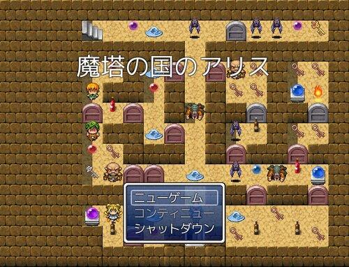 魔塔の国のアリス Game Screen Shots
