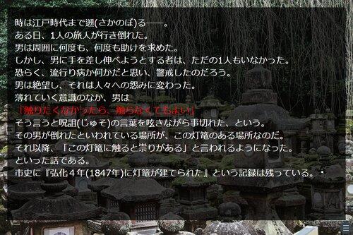 呪いの灯篭 Game Screen Shot1
