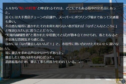 呪いの灯篭 Game Screen Shot2