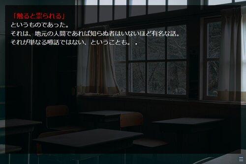 呪いの灯篭 Game Screen Shot3