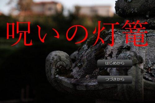 呪いの灯篭 Game Screen Shots