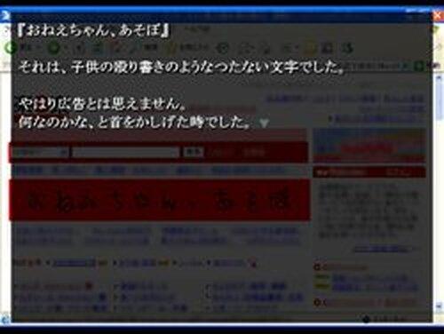 四ツ夜怪談 Game Screen Shots