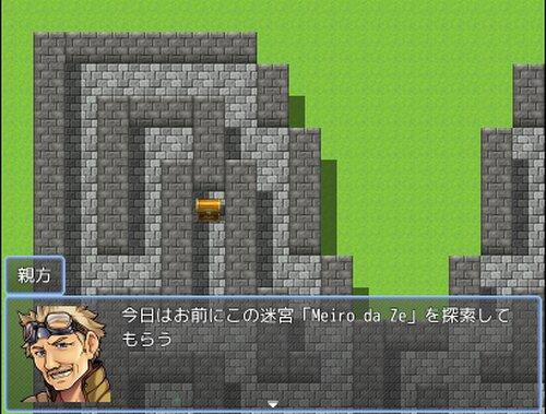 Meiro da Ze Game Screen Shot2