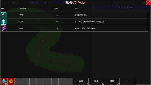 リムルの光 ゼロ Game Screen Shot5