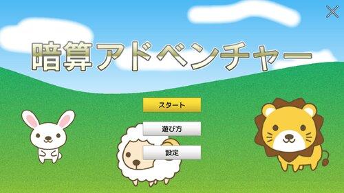 暗算アドベンチャー Game Screen Shot