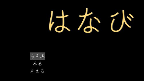 Hanabi Game Screen Shot
