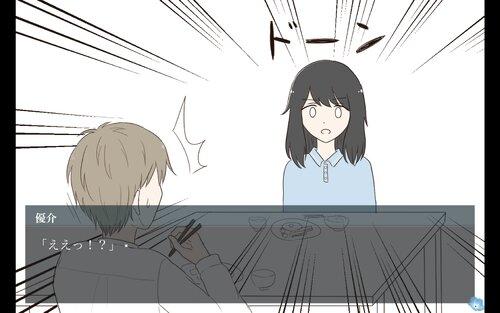 君と二人で歩くことが Game Screen Shot4