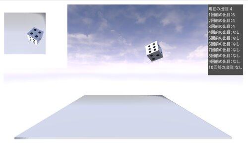 Dice Game Screen Shot