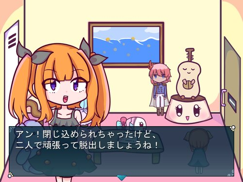 アン王女の脱出大作戦!2 Game Screen Shot1