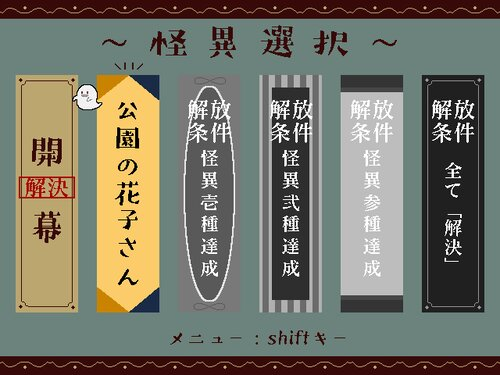 怪異探偵委員会 Game Screen Shot2