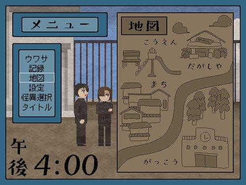 怪異探偵委員会 Game Screen Shot4