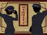 怪異探偵委員会のゲーム画面