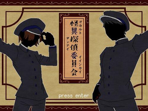 怪異探偵委員会 Game Screen Shots