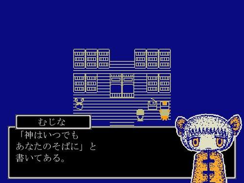 夜の流刑地 Game Screen Shot3