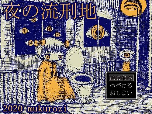夜の流刑地 Game Screen Shots