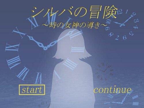 シルバの冒険~時の女神の導き~ Game Screen Shot