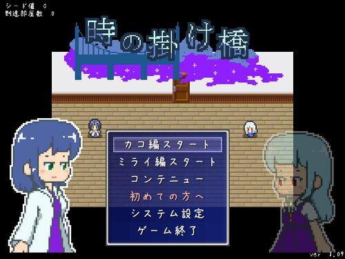 時の掛け橋 Game Screen Shots