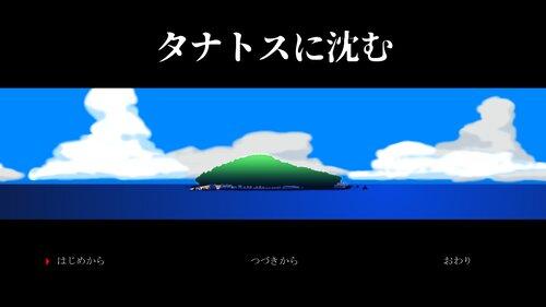 タナトスに沈む Game Screen Shot1