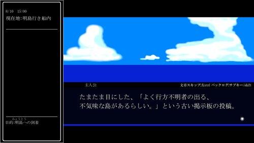 タナトスに沈む Game Screen Shot3