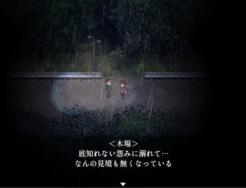 怨溺 ―ONDEKI― Game Screen Shot4