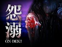 怨溺 ―ONDEKI―のゲーム画面