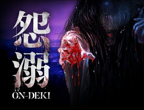怨溺 ―ONDEKI― Game Screen Shots