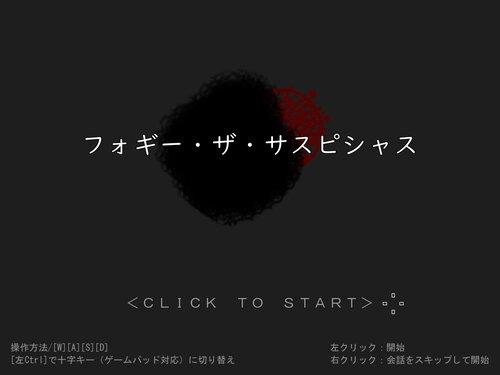 フォギー・ザ・サスピシャス Game Screen Shots