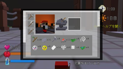逃げ暮らしの弱ムッシー<α版> Game Screen Shot3