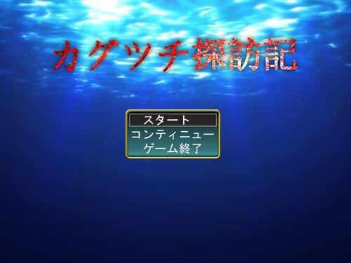 カグツチ探訪記 Game Screen Shots