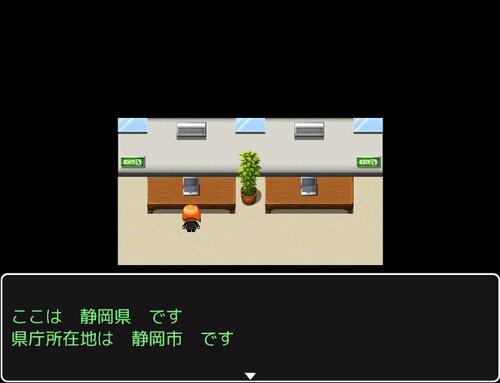 華麗に愛を叫ぶ~静岡編~ Game Screen Shot1