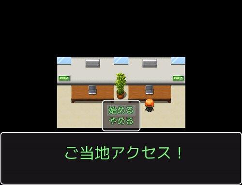 華麗に愛を叫ぶ~静岡編~ Game Screen Shot2
