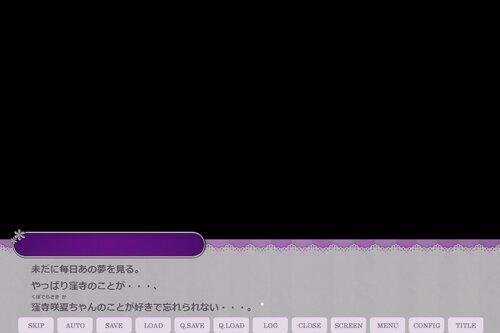 四十年の初恋 Game Screen Shot3
