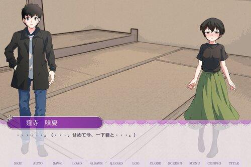 四十年の初恋 Game Screen Shot5