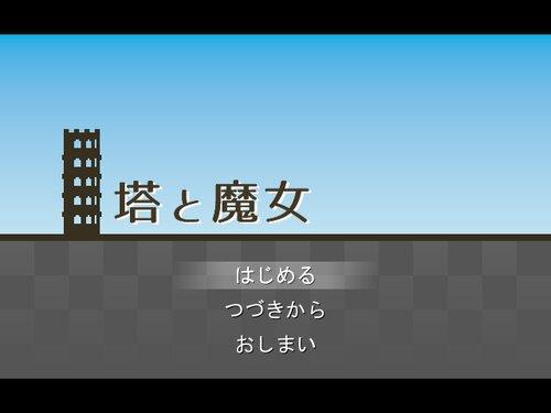 塔と魔女 Game Screen Shots
