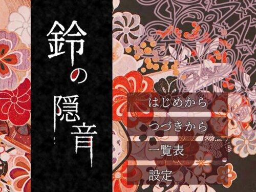 鈴の隠音 Game Screen Shot1