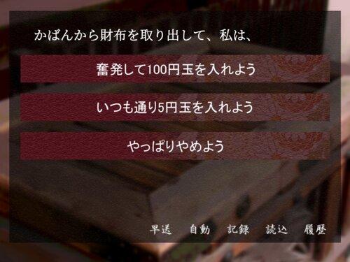 鈴の隠音 Game Screen Shot2