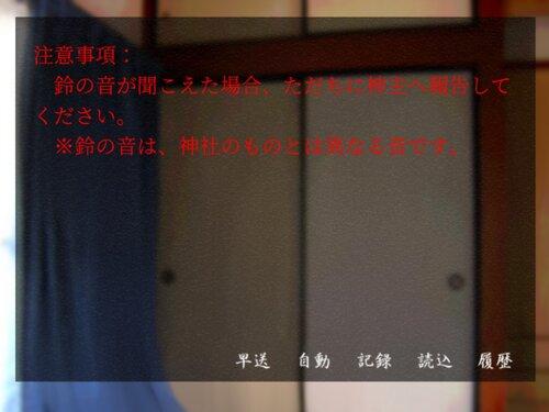鈴の隠音 Game Screen Shot4
