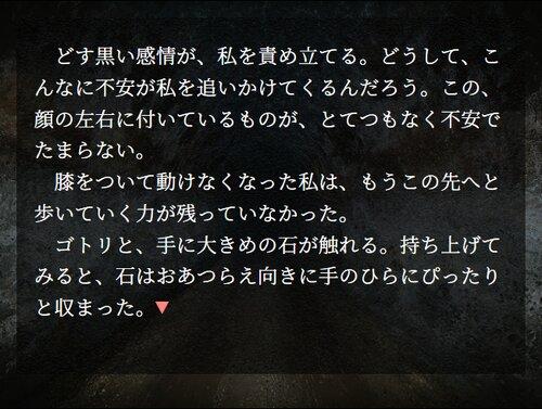 鈴の隠音 Game Screen Shots