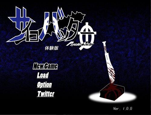 サイコバッター体験版 Game Screen Shot