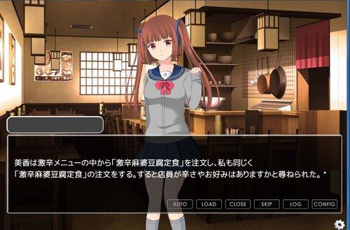 美少女限定の激辛定食屋 Game Screen Shot4