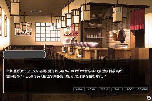 美少女限定の激辛定食屋 Game Screen Shot5