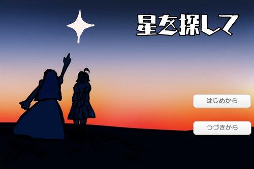 星を探して Game Screen Shots