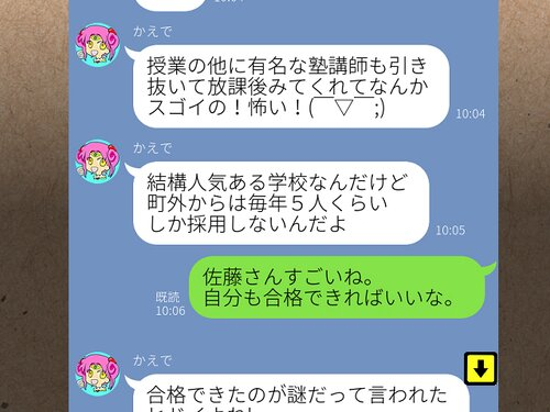 扉は君の鍵で開く ~同心円~ Game Screen Shot4