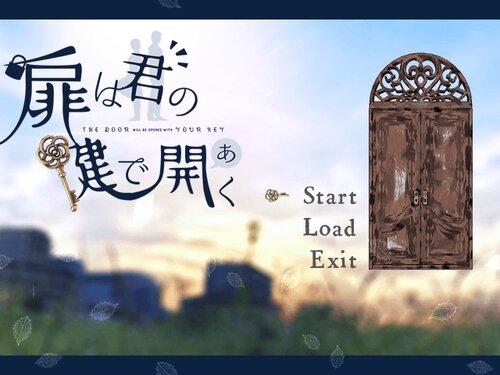 扉は君の鍵で開く Game Screen Shots