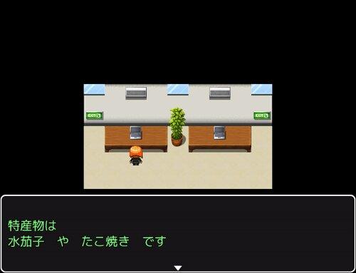 華麗に愛を叫ぶ~大阪編~ Game Screen Shot2