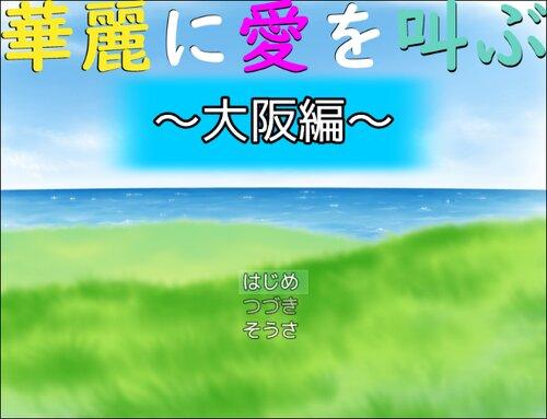 華麗に愛を叫ぶ~大阪編~ Game Screen Shots